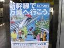 Weltausstellung 2005 in Aichi_6